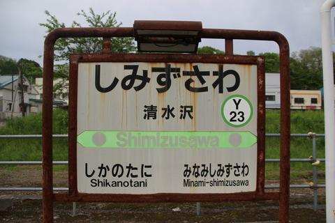 shimizusawa
