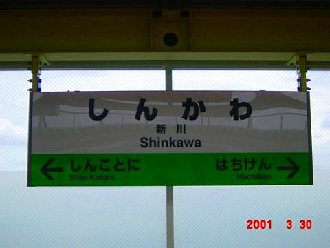 shinkawa