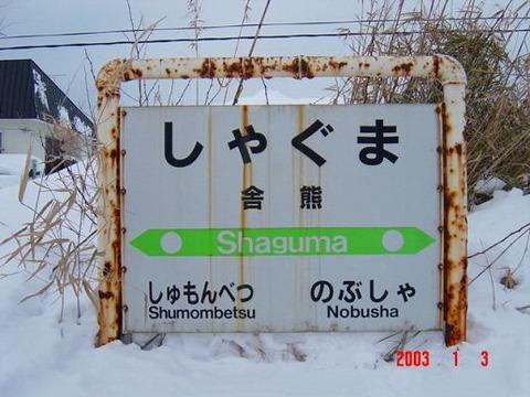 shaguma