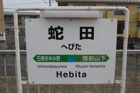 hebita