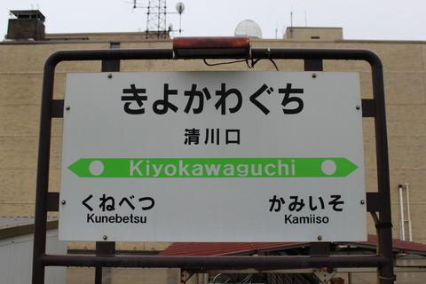 kiyokawaguchi