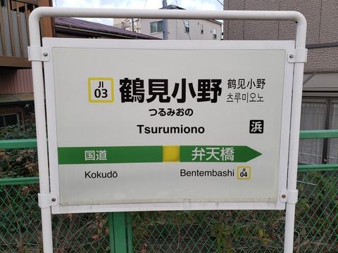 tsurumiono
