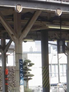kotohira_yane