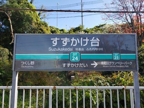 suzukakedai