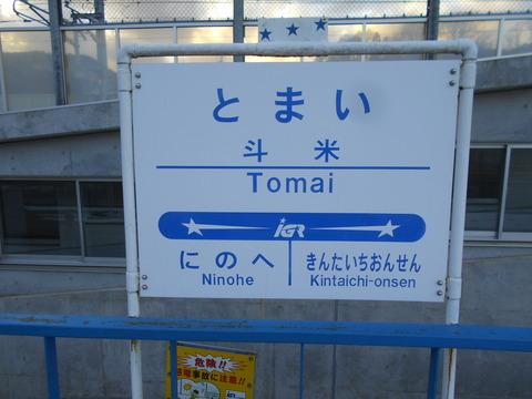 tomai