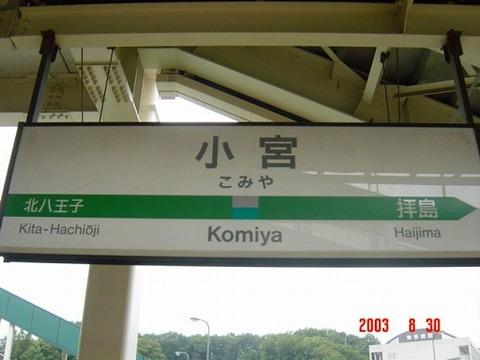 komiya