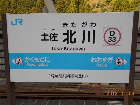 tosakitagawa