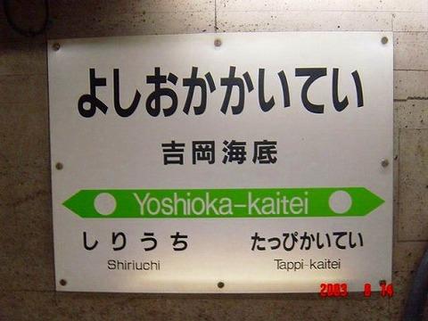 yoshiokakaitei