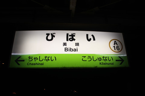 bibai