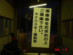 yanabaskijomae_info3