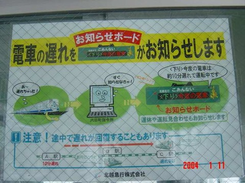 muikamachi_hokuhoku_info