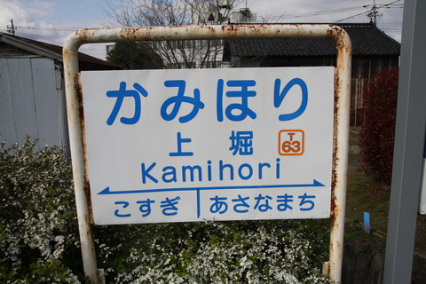 kamihori