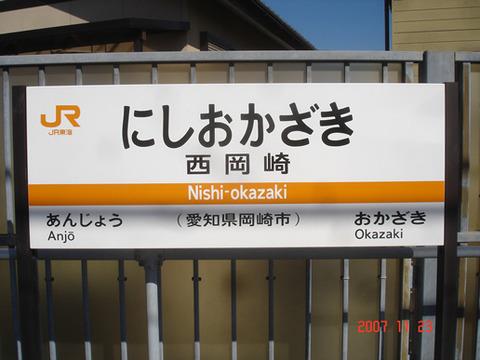 nishiokazaki