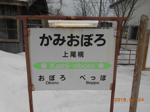 kamioboro