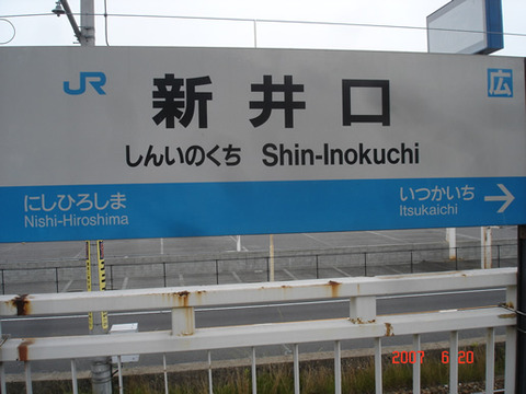 shininokuchi