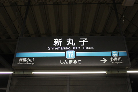 shinmaruko_MG10