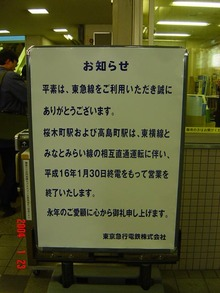 sakuragicho_info