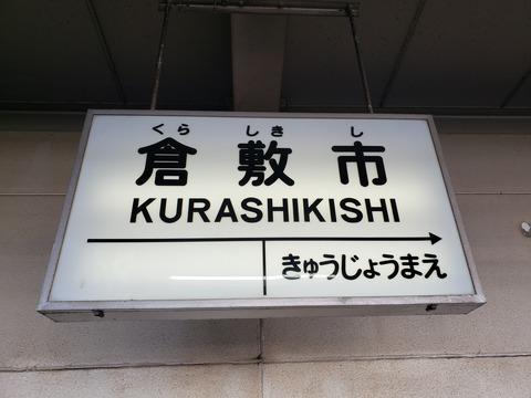 kurashikishi