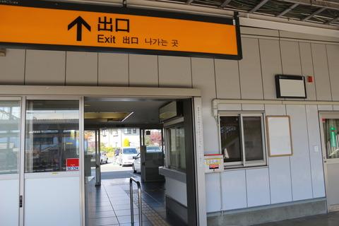 kitanagano_exit1