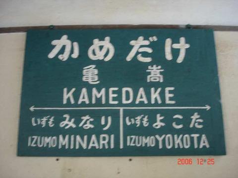 kamedake_JNR