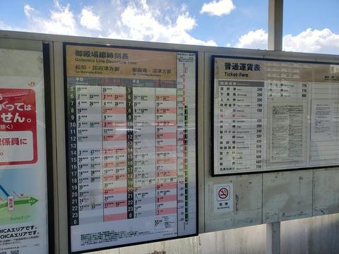 higashiyamakita_timetable
