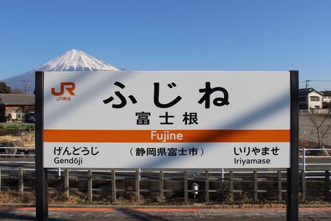 fujine