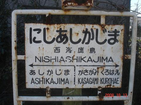 nishiasshikajima