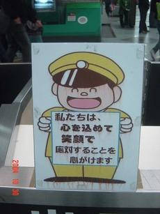toyama_kaisatsu_kokoro