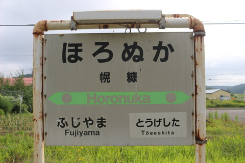 horonuka