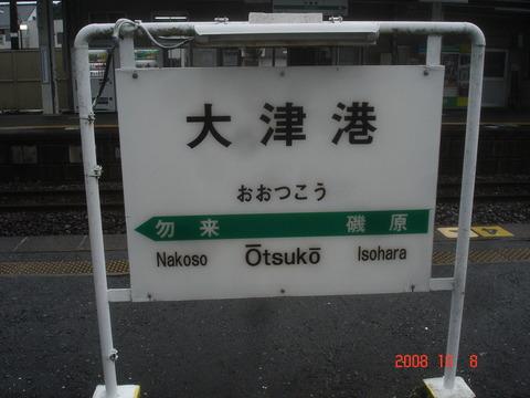 otsuko