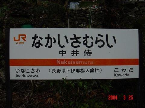nakaisamurai