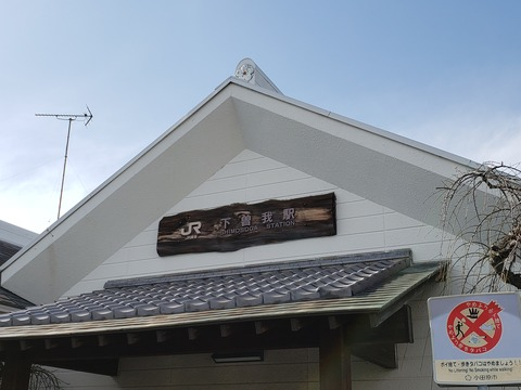 shimosoga_onigawara