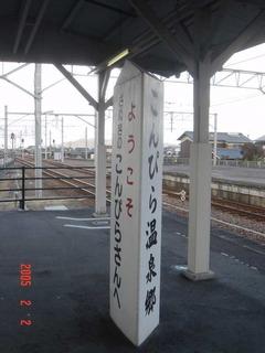 kotohira_kanban