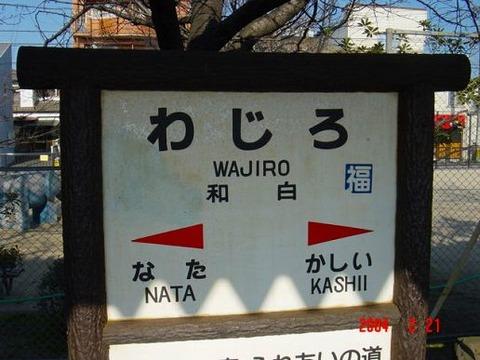 wajiro