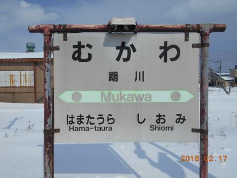 mukawa