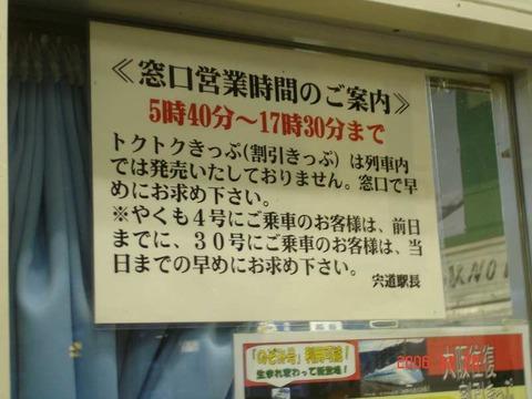 shinji_info