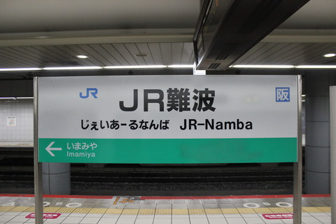 jrnamba