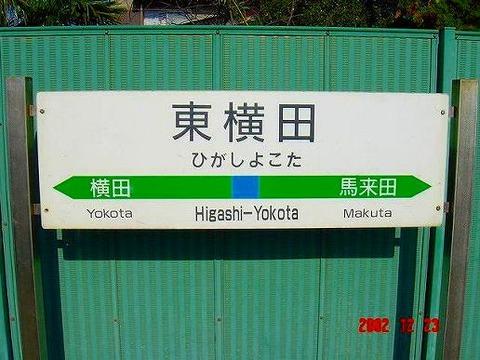 higashiyokota