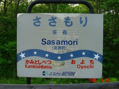 sasamori