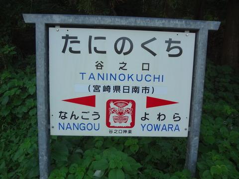 taninokuchi
