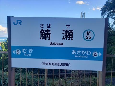 sabase