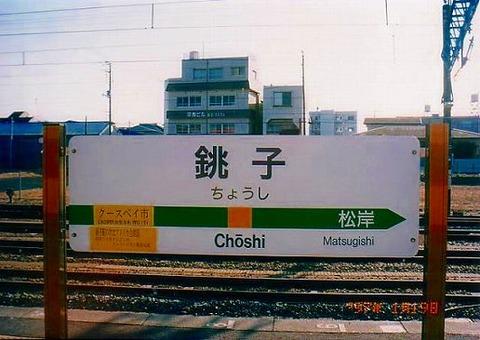 choshi
