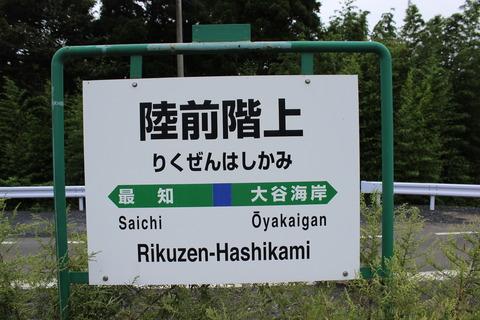 rikuzenhashikami