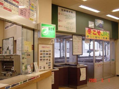 wakkanai_kaisatsu