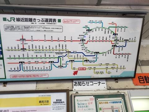 tsurumiono_fare