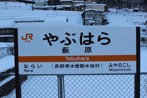yabuhara