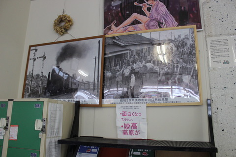 myokokogen_omoshiroi