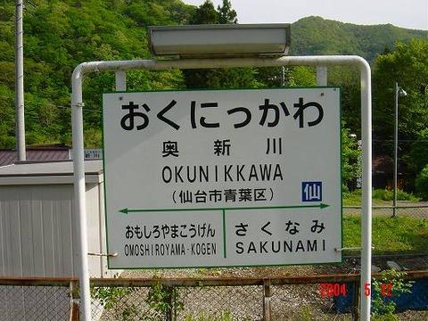 okunikkawa