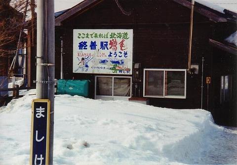 mashike_kanban