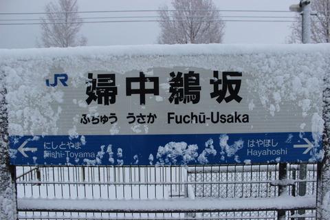 fuchuusaka